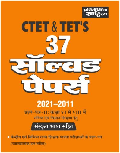 ctet & tet's 37 solved papers